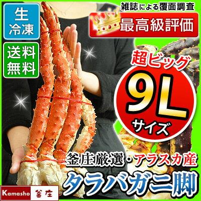 送料無料 タラバガニ 特大 生 たらば蟹 たらばがに 生たらば 生タラバ 生タラバガニ 生たらば蟹 特大 アラスカ産 9Lサイズ 氷膜を除いても一肩で1.4kg(解凍前) ギフト プレゼント かに カニ 足 鍋 焼き
