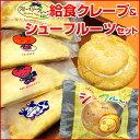 給食クレープアイス4種(チーズクリーム、いちご、みかん、ブルーベリーを各5枚・計20枚入)&給食シューフルーツ(10ヶ)