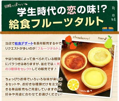 学校給食フルーツタルト3種セット