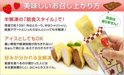 焼き焼きクレープアイス【単品販売・各5個入】ストロベリークレープ、チョコレートクレープから選べます
