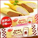 焼き焼きクレープアイス2種セット(ストロベリー、チョコレートを各10個・計20個入)
