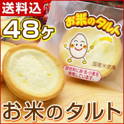お米のタルト6ヶ入×8パック(計48ヶ)