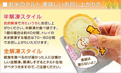 学校給食デザート♪お米のタルト