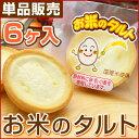お米のタルト(6ヶ入)
