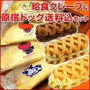 学校給食クレープアイス4種(チーズクリーム、いちご、みかん、ブルーベリーを各5枚・計20枚入)&原宿ドッグミニ3種セット(原宿ドックチーズドッグ、ワッフルドック...