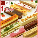 誕生日プレゼント(女性・お母様)、誕生日ケーキに大人気♪10種類のスティックケーキ×1【送料込み】