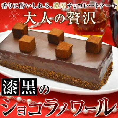母の日 【漆黒のショコラノワール】 ギフト 誕生日 ケーキ プレゼント スイーツ チョコレートケーキ チョコレート お取り寄せ あす楽