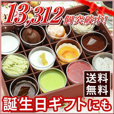 誕生日プレゼント(女性・お母様)誕生日ケーキ、ギフトに大人気♪12種類のカップケーキ スイーツ