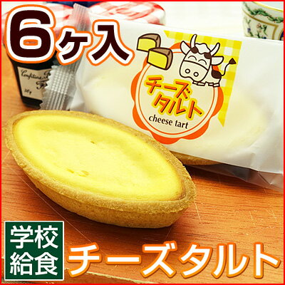給食チーズタルト6ヶ入