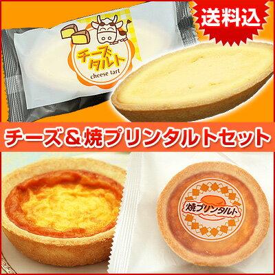 給食チーズタルト(6ヶ入×2パック・計12ヶ)&焼きプリンタルト(6ヶ入×2パック・計12ヶ)セット