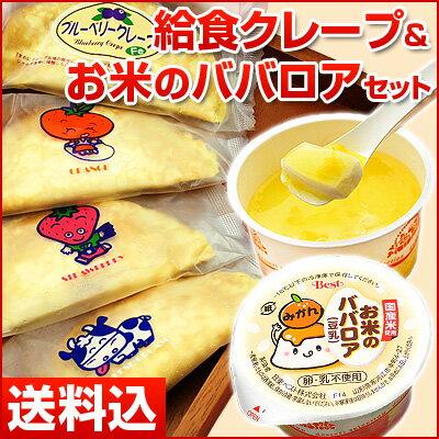 学校給食クレープアイス4種(チーズクリーム、いちご、みかん、ブルーベリーを各5枚・計20枚入)&お米のババロア(10ヶ)送料込みセット