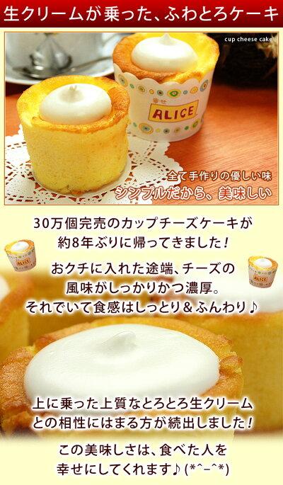 アリスのカップチーズケーキ