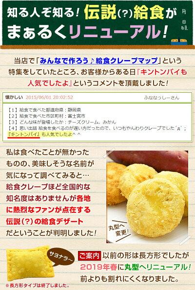 学校給食デザート♪きんとんパイ(丸型)