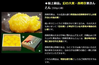 最上級品◆幻の大栗・西明寺栗きんとん