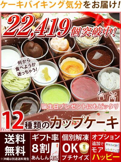 12種類のカップスイーツ