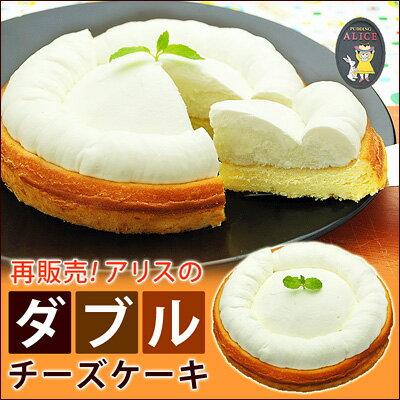 アリスのダブルチーズケーキ(ホールタイプ)