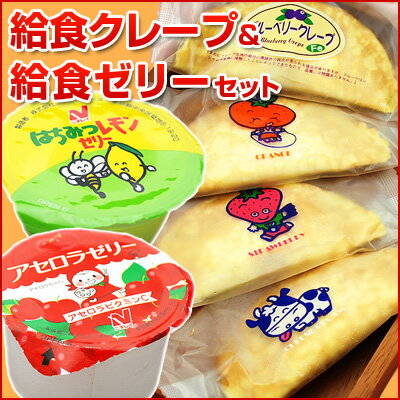 給食クレープアイス4種(チーズクリーム、いちご、みかん、ブルーベリーを各5枚・計20枚入)&給食ゼリー2種(アセロラゼリー、はちみつレモンゼリー各5個・計10個入)