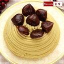 ケーキ 誕生日 【 和栗 モンブラン ケーキ (5号サイズ)】 ホール 誕生日プレゼント 女性 誕生日ケーキ ギフト 贈り物 …