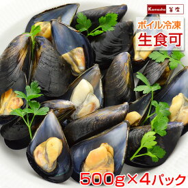 ムール貝 広島県産 国産 500g(15〜25粒)×4パック まとめ買い