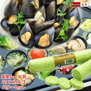 国産ムール貝(500g×2)&エスカルゴバター(250g×1)セット