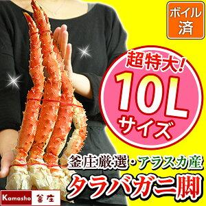 タラバガニ 特大 アラスカ産 限定 10Lサイズ 一肩で1.5kg(氷膜除く解凍前) 半身 ボイル冷凍 送料無料 贈答用品質 大きい おいしい たらば蟹 脚 足 かに カニ Alaskan king crab お取り寄せ あす楽