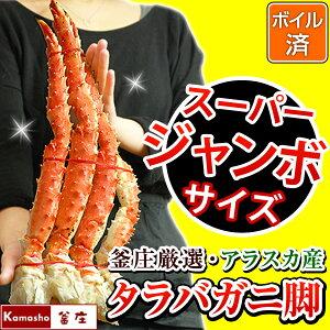 タラバガニ 超特大 アラスカ産 限定 スーパージャンボサイズ 一肩で2kg(氷膜除く解凍前) 半身 ボイル冷凍 送料無料 贈答用品質 大きい おいしい たらば蟹 脚 足 かに カニ Alaskan king crab お取り