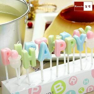 【おたんじょうびおめでとうキャンドル】or【ハッピーバースデーキャンドル】お祝いする人に合わせて、ひらがな・英語が選べる!(誕生日キャンドル/HAPPYBIRTHDAYキャンドル/ローソク/