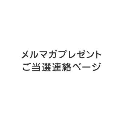 プレゼントご当選連絡ページ