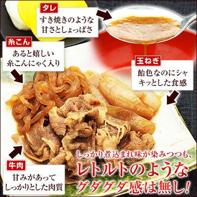 牛肉の他に、玉ねぎ、糸こんにゃく入り♪タレはやや甘めで、すき焼き煮とも呼べるでしょう。