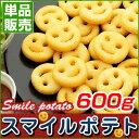 スマイルポテト(600g×1袋)単品販売