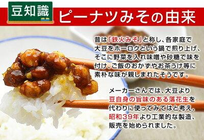 ピーナツハニー(ピーナッツ味噌)