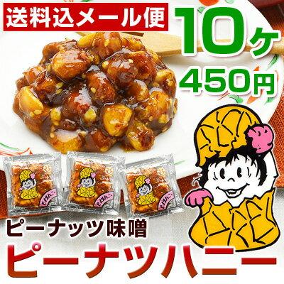 ピーナツハニー(ピーナッツ味噌)10パック[同梱不可]