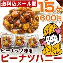 ピーナツハニー(ピーナッツ味噌)15パック[同梱不可]