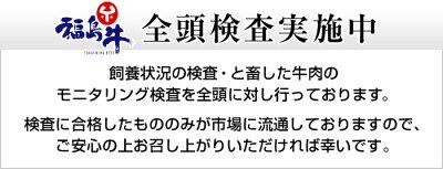 銘柄福島牛(4〜5等級)サーロインステーキ肉