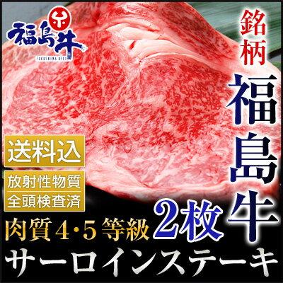 銘柄福島牛(4〜5等級)サーロインステーキ肉(牛肉1枚あたり180g)×2【送料無料】