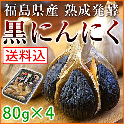 黒にんにく(福地ホワイト六片種)福島県産ニンニク使用!(80g入×4パック)送料込み