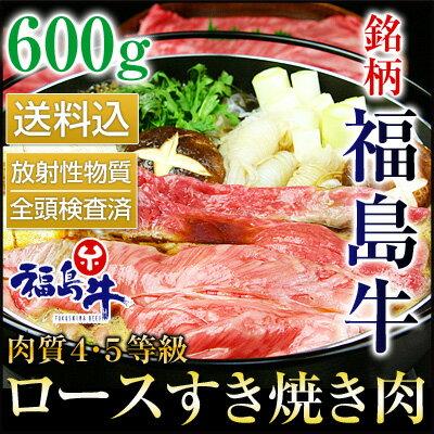 銘柄福島牛(4-5等級)ロースすき焼き用300g×2パック【送料無料】