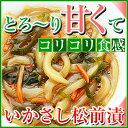 いかさし松前漬け(240g)