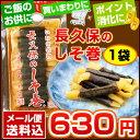 長久保のしそ巻30本入(150g)1パック[長久保食品][しそ巻き][同梱不可]