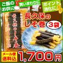 長久保のしそ巻30本入(150g)×3パック[長久保食品][しそ巻き][同梱不可]
