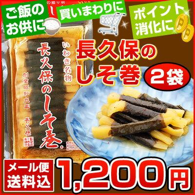 長久保のしそ巻30本入(150g)×2パック[長久保食品][しそ巻き][同梱不可]