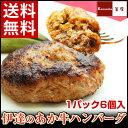 【最終クリアランス】伊達の赤牛ハンバーグ130g×6枚(ソース付)送料無料