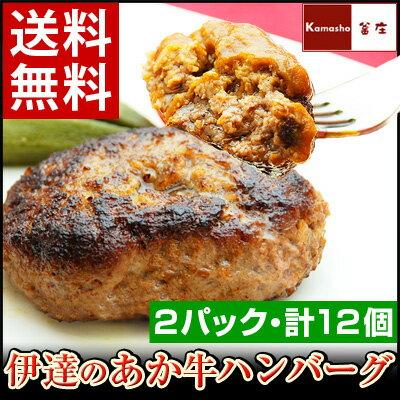 【最終クリアランス】伊達の赤牛ハンバーグ130g×6枚(ソース付)×2パック【送料無料】