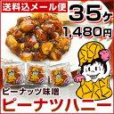 ポイント消化 送料無料 【 ピーナツハニー 35パック 】 ピーナッツ味噌 富士正食品 給食 ピーナッツみそ ピーナツ味噌 フジショウ みそ…