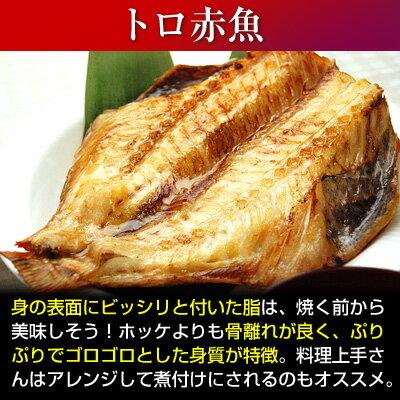 骨離れが良く、ぷりぷりでゴロゴロとした身質が特徴のトロ赤魚