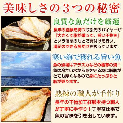 縞ほっけ干物、赤魚ひものの美味しさの秘密