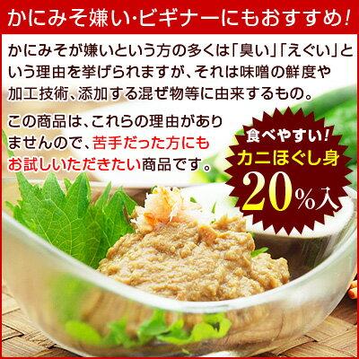 特選◆紅ズワイガニのかに味噌