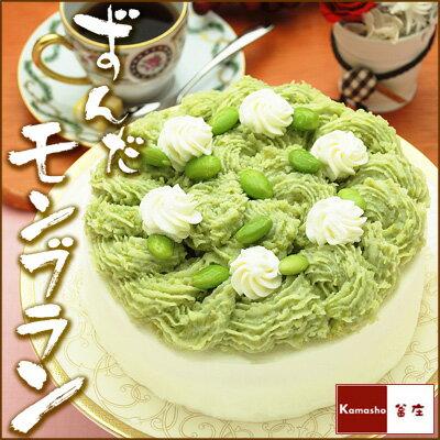 ずんだ モンブラン (5号サイズ)変わった 誕生日ケーキ にも人気 ギフト ケーキ
