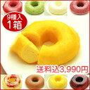 9種類の生ドーナツ1箱