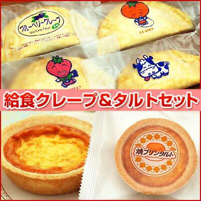 給食クレープアイス4種(チーズクリーム、いちご、みかん、ブルーベリーを各5枚・計20枚入)&焼きプリンタルト(6ヶ入×2パック・計12ヶ)